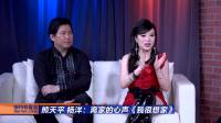 20180510熊天平 杨洋: 《我很想家》唱出离家的心声