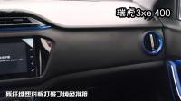 10万内电动车尊严之战,北汽新能源EX360 VS 瑞虎3xe