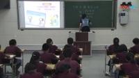 小学安全教育优质课评比视频《拥有健康的心理》教学视频