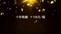 张家口【酱王壹号】酱香白酒 (10)