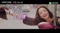 《超时空同居》群星版预告 陶虹徐峥爆笑拼演技