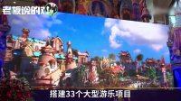 """恒大打造中国顶级IP!西安""""童世界""""实现大众童话梦"""