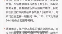 《丸车日志》东本提供CR-V发动机包修 滴滴出车要刷脸