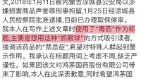 谭秦东道歉 鸿茅药酒回应:撤诉