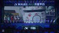 科大讯飞「AI·飞无界」新品发布会