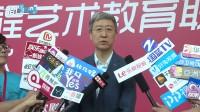 强强联合! 高校远程艺术教育联盟在京正式启动