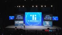 第一财经技术与创新大会首日 寻找技术与创新密码