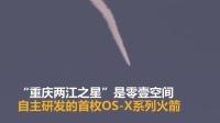我国首枚自主研发民营商业火箭 重庆两江之星号于5月17日7点33分点火首飞成功