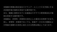 成龙为《星之勇者斗恶龙》拍摄广告