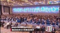 开讲啦 马云2018贵阳数博会演讲!(000000.000-003415.057)
