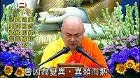 大方广佛华严经 第2集(阿赖耶缘起、真如缘起)04慧律法师