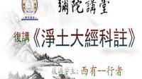 復講《科註》之48大願第01-043集(2018-05-19啟講於珠海彌陀講堂)