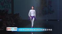 2018卡尼欧秋季&诺羽萱羽绒新品发布会