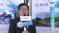 昭通高速项目融资推介会在沪举办