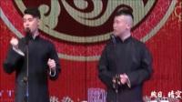 20180519北京专场铃铛谱张云雷杨九郎