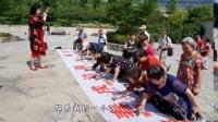 黑龙江28团杭州知青大聚会—白塔下的记忆(图片版)
