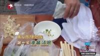 黄磊卖馄饨 哑巴木鱼馄饨摊 极限挑战 180520