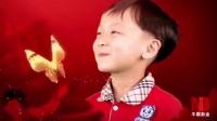 大连前程幼儿园祝全国小朋友六一快乐-特效MV