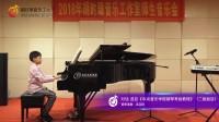 对话 选自《中央音乐学院钢琴考级教程》(二级曲目)