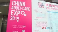 2018中国国际成人保健及生殖健康展览会成功举行
