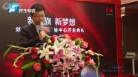 河南首家大展红旗体验中心盛大开业