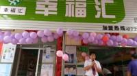 2018522幸福汇北海逢时花园分店盛大开业6庞杰演唱母亲