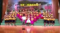 城关小学一年(8)班合唱比赛