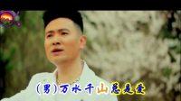 卡拉OK歌曲---万水千山总是爱--演唱:安东阳、樊桐舟---腾飞工作室制作