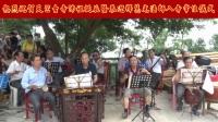 【拍客】仙游县榜头镇幸福来知音群演奏十音--《叶李娘》