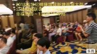 创世纪情缘2018增城新塘首届大型公益相亲联谊会完美圆满结束