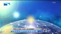 默克尔今天第11次访华 这次为何而来? 长江新闻号2017 20180524 高清版