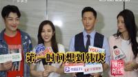 韩庚 王晓晨来深拍新剧《爱我,你敢吗?》