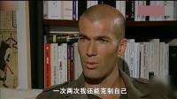 06世界杯迷案  齐达内为什么头撞马特拉齐  齐祖讲述了事件原因