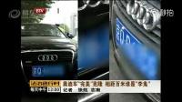 """史上最""""完美""""克隆奥迪车现身北京!连交警都震惊了"""