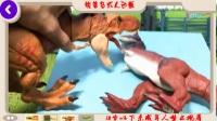 侏罗纪世界大战恐龙玩具大战TReXvs卡诺陶乌斯和敌手对异龙