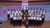 2018年任丘市职教中心合唱比赛