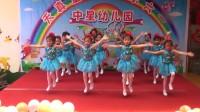 坪石中星幼儿园庆六一文艺演出舞蹈:爱是萌萌哒