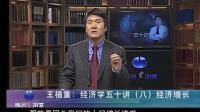 王福重经济学第八讲: 经济增长
