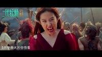 《二代妖精》刘亦菲变身狐妖深夜逼婚冯绍峰