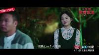 《二龙湖爱情故事》先导预告5月29日