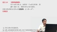 厚大考研-2019-数学铁军-03.线性代数第二讲——矩阵(一)图书配套最新视频