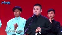 我在《学歌曲》岳云鹏 孙越 06截取了一段小视频