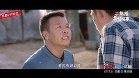 """《二龙湖爱情故事》爆笑来袭,范四实力演绎""""酒懵子""""笑翻全场"""