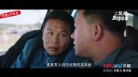 """《二龙湖爱情故事》大厨浩哥回村""""包车回来""""爆笑衣锦还乡"""