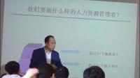 刘海宏老师人力资源管理1