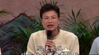 落實弟子規 做好中國人 現場問答 第一集