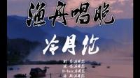 渔舟唱晚(冷月伦改)