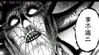 一拳超人: 秒殺埼玉! ! KING的無限連擊 怪人王‧大蛇的恐怖。第120話(下)