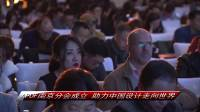 APDF南京分会成立 助力中国设计走向世界2