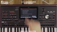 KORG Pa700/1000/4x编曲键盘极速教程 - 整机数据备份